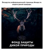 Фонд защиты дикой природы