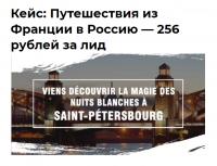 Туры в Санкт-Петербург для французов