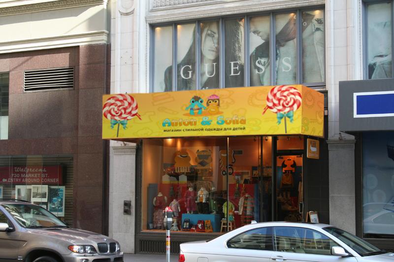 Логотип и вывеска для магазина детской одежды фото f_4c848714a2df2.png