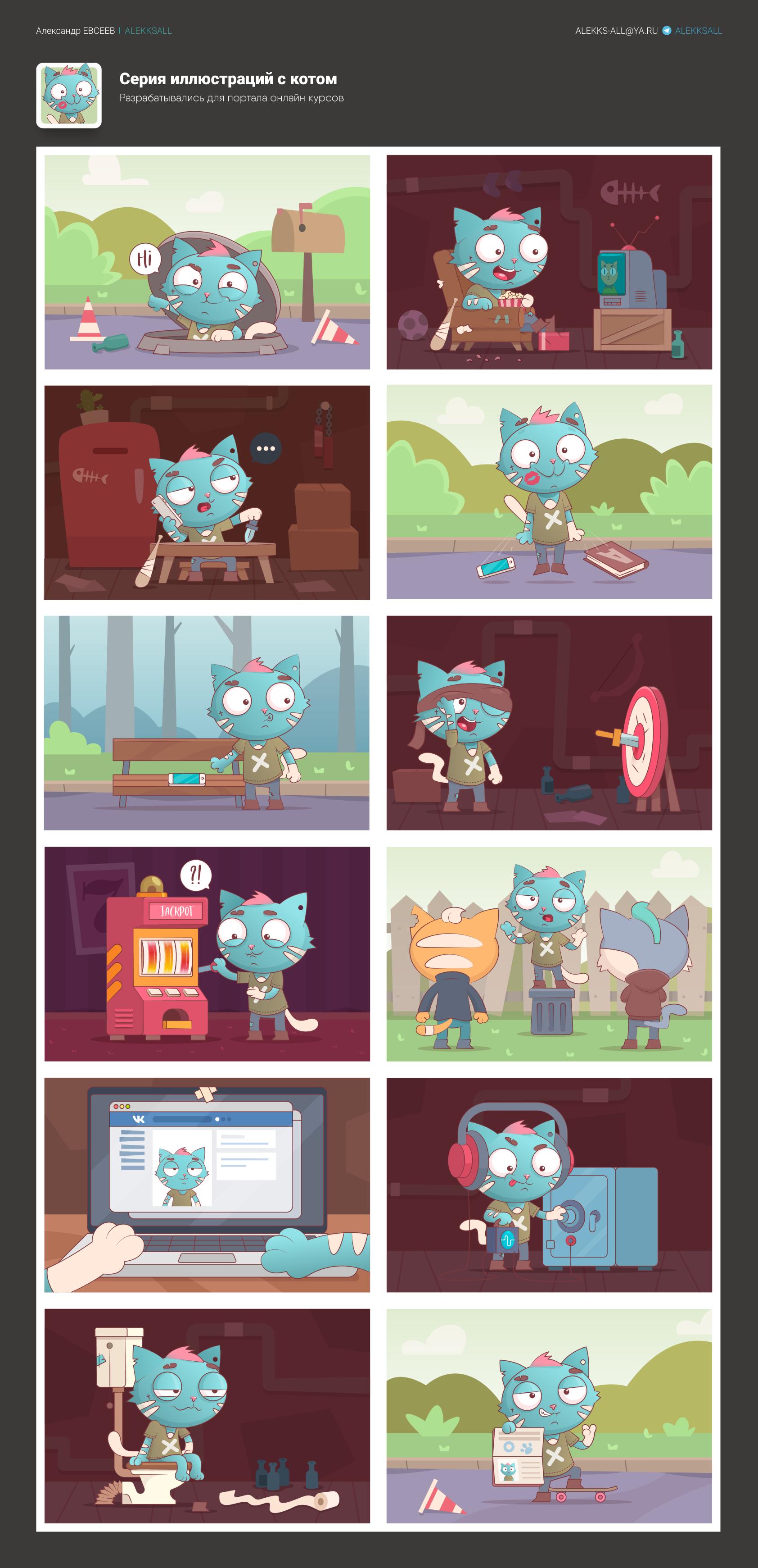 Серия иллюстраций с котом