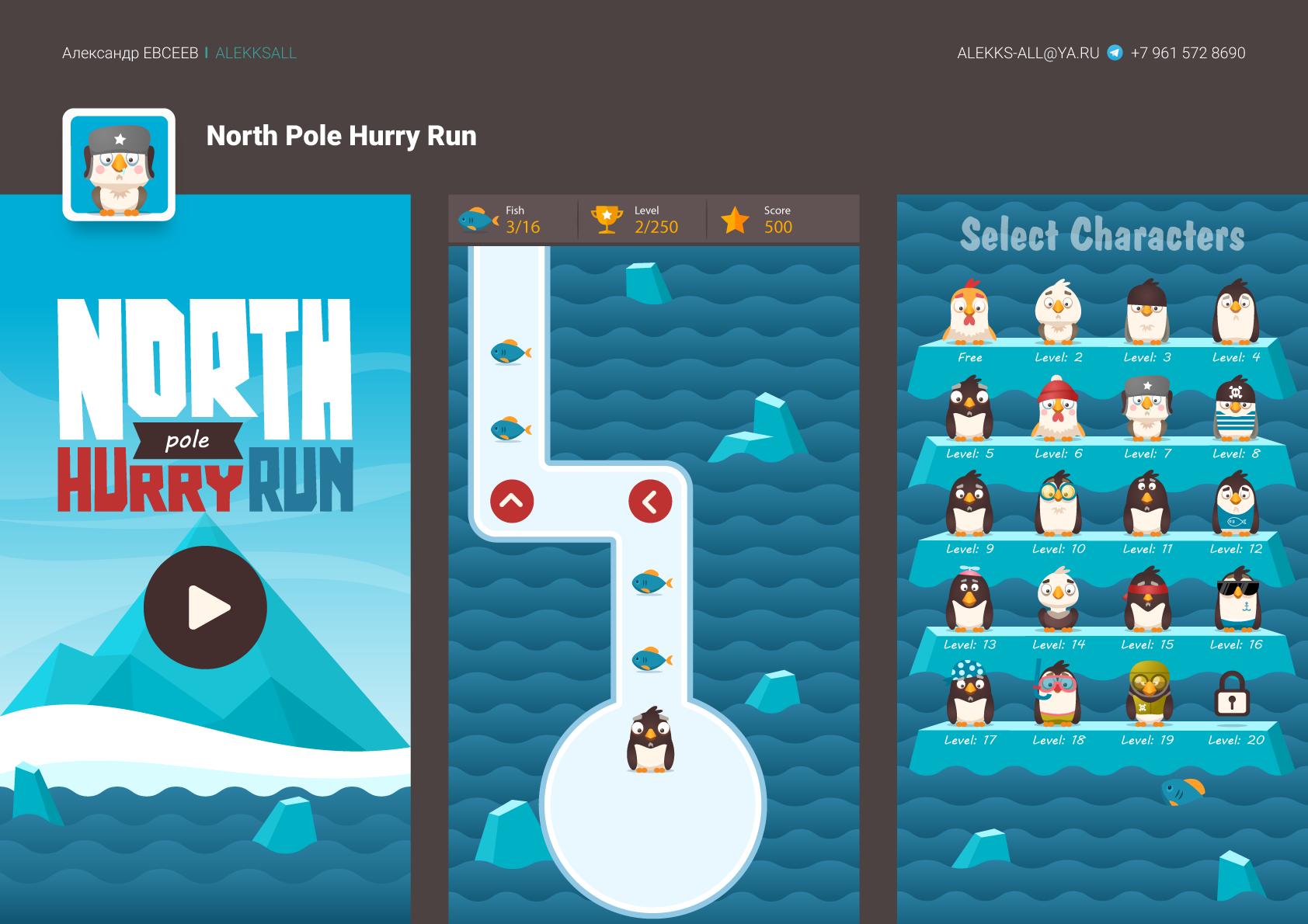 North Pole Hurry Run