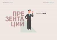 PDF портфель