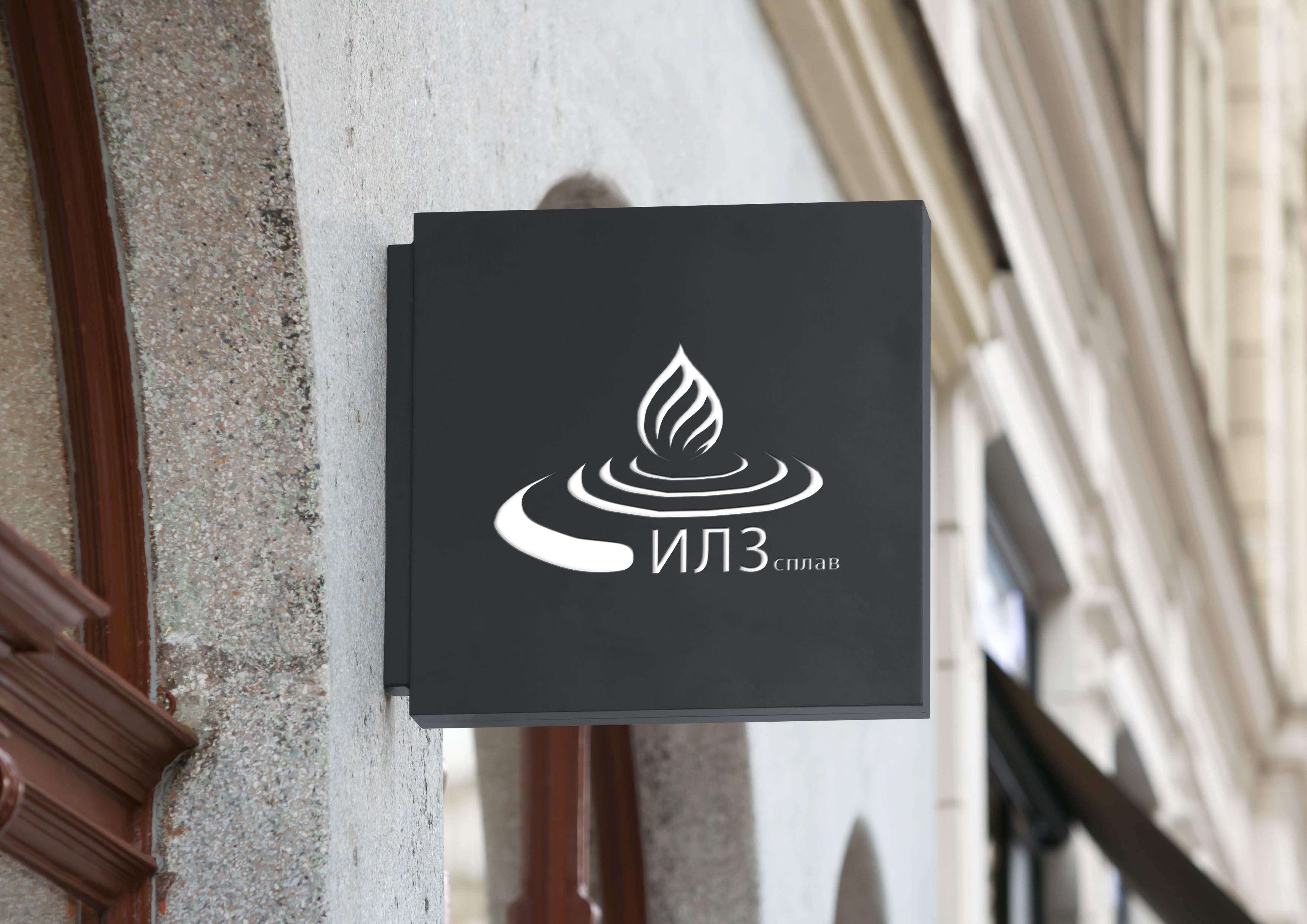 Разработать логотип для литейного завода фото f_0075b002f71baf2d.jpg