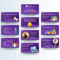 Презентация для Академии интернет- бизнеса