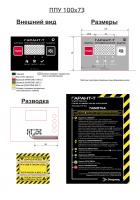 Дизайн панели, оформление памятки, этикетки для пожарного оборудования