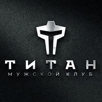 """Логотип для мужского клуба """"ТИТАН"""""""