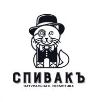 """Логотип для натуральной косметике """"СПИВАКЪ"""""""