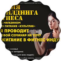 Плакат фитнес академия