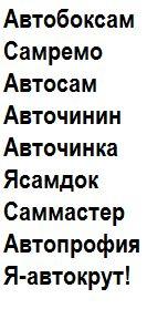 Придумать название для автосервиса самообслуживания фото f_742584fe3110d978.jpg