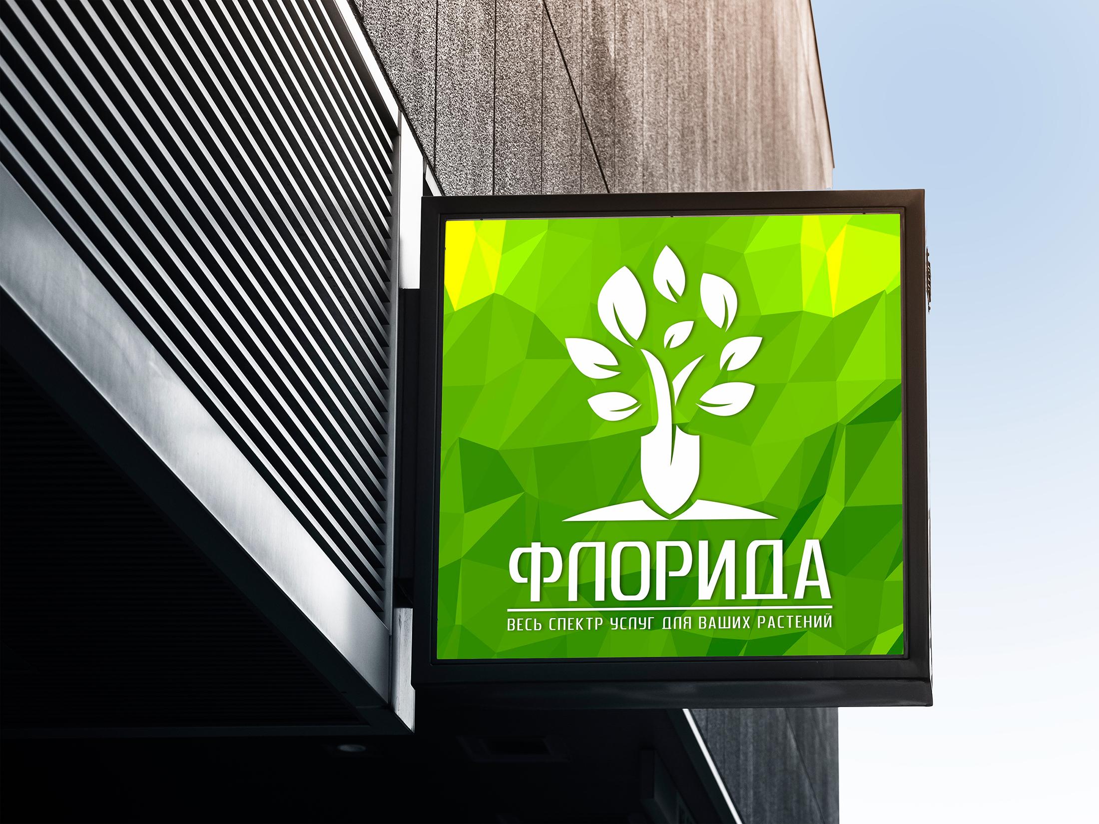 Разработка название садового центра, логотип и слоган фото f_0985a7f0fd27aa4b.jpg
