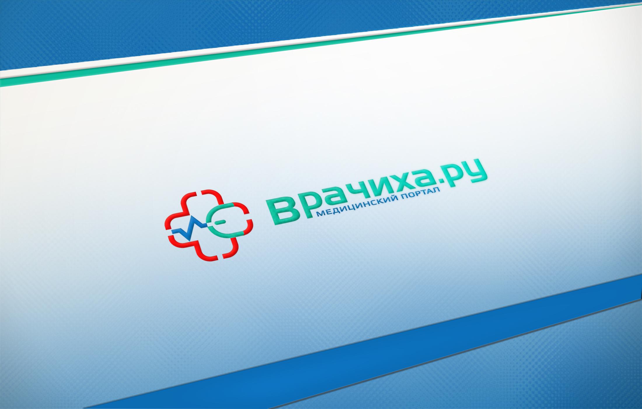 Необходимо разработать логотип для медицинского портала фото f_2455c0838350bd2c.jpg