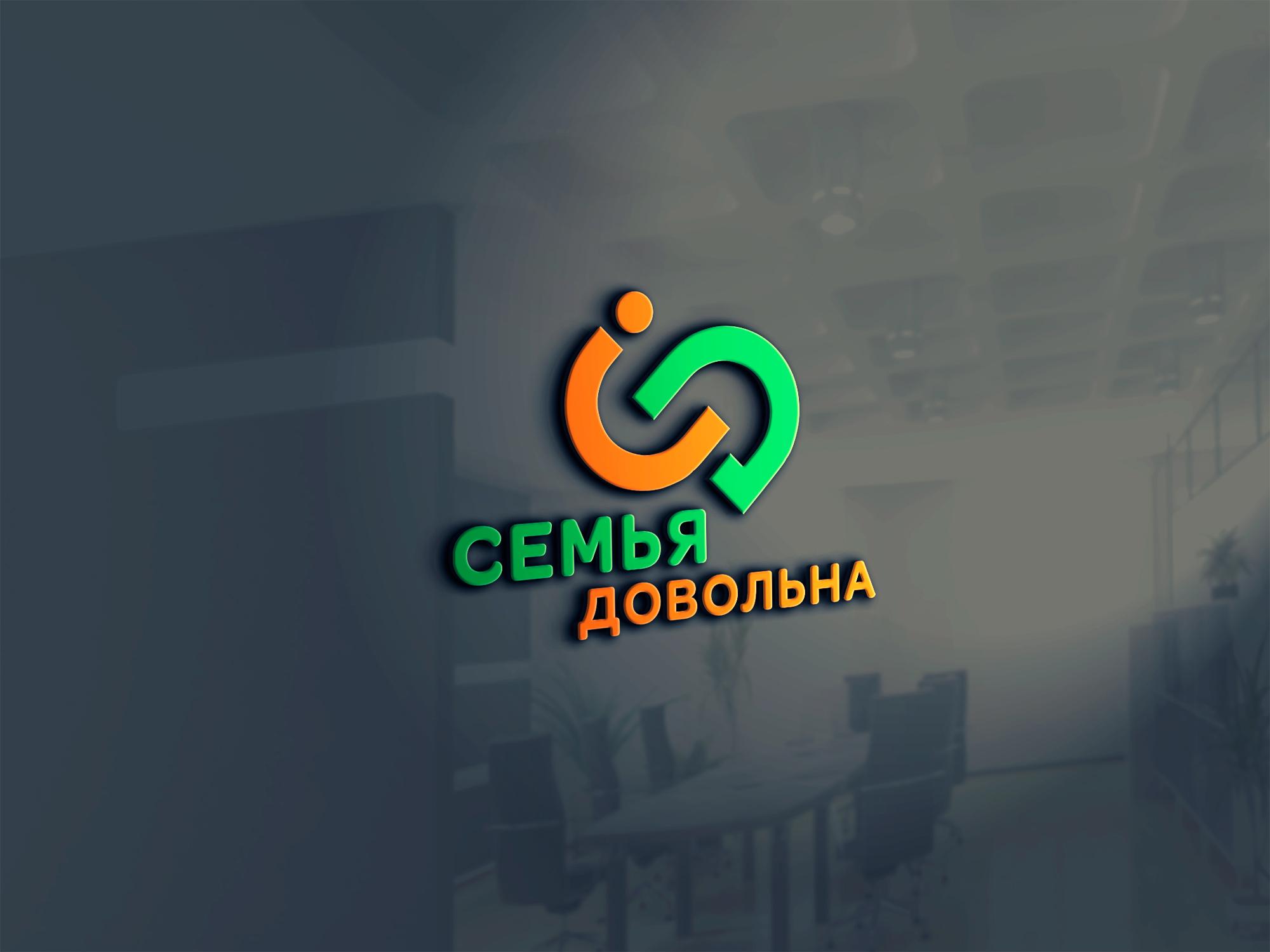 """Разработайте логотип для торговой марки """"Семья довольна"""" фото f_2535ba94e1474cbd.jpg"""