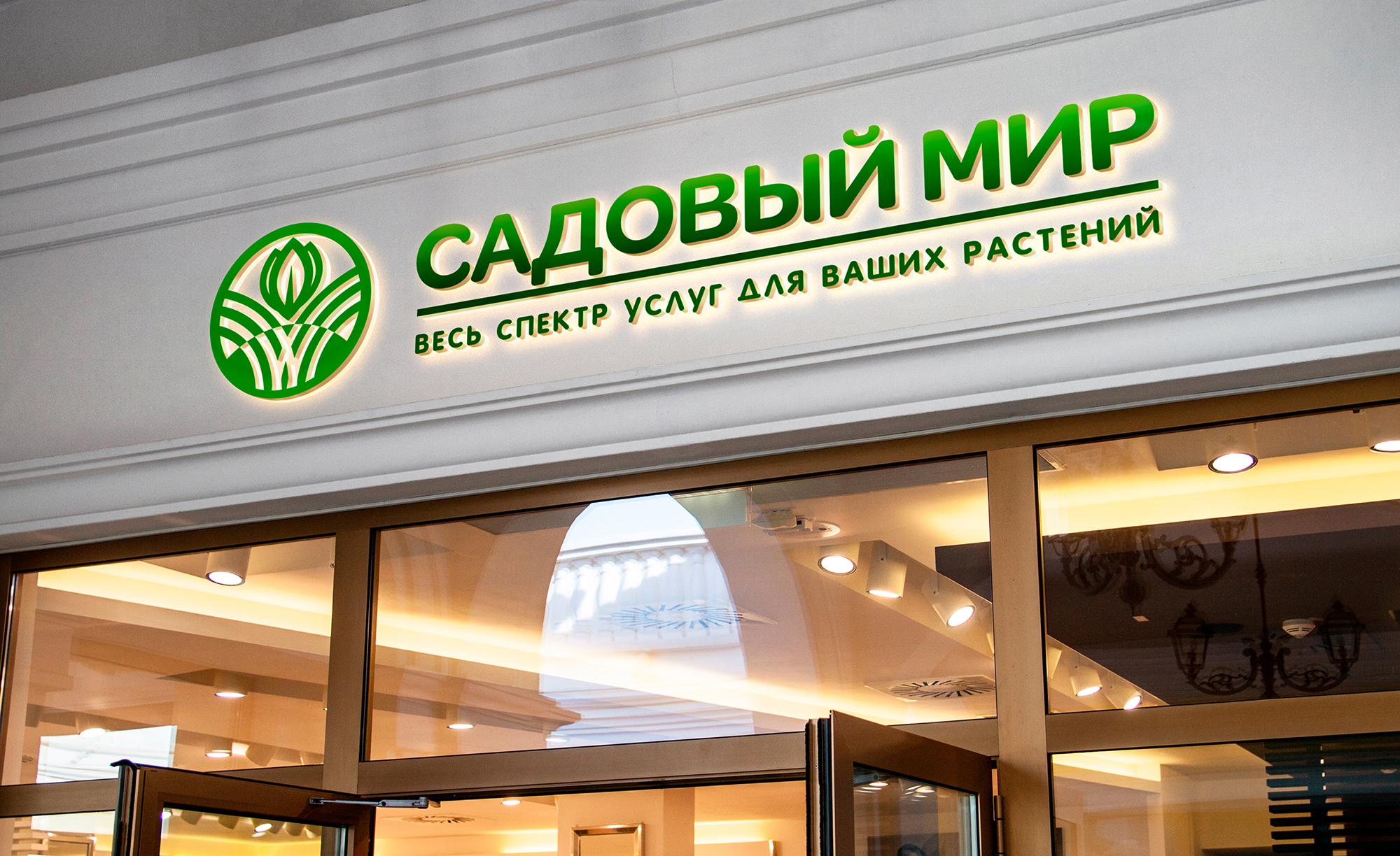 Разработка название садового центра, логотип и слоган фото f_4575a7f0f8c83f98.jpg