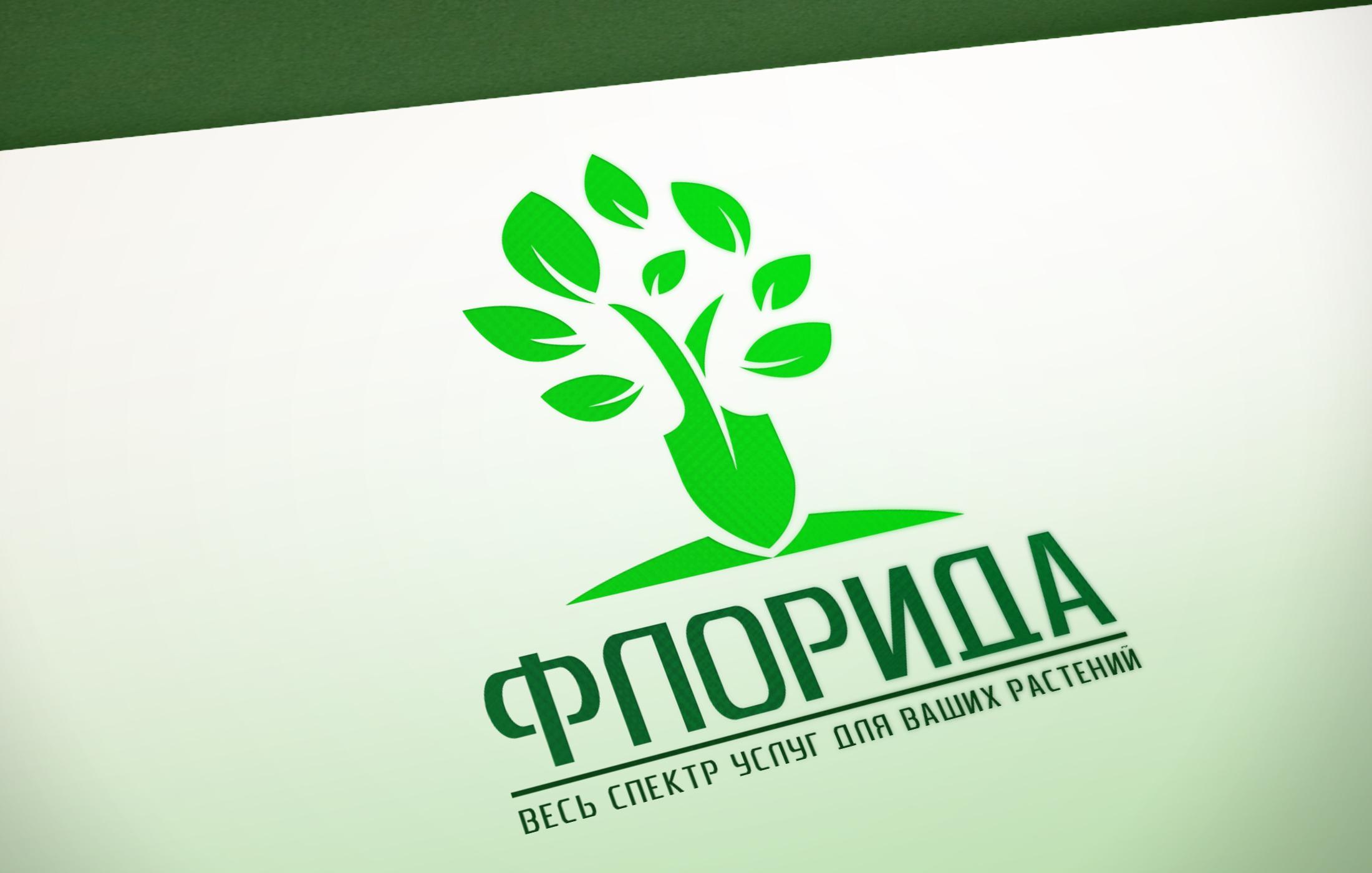 Разработка название садового центра, логотип и слоган фото f_7245a7f0f9b7ae30.jpg