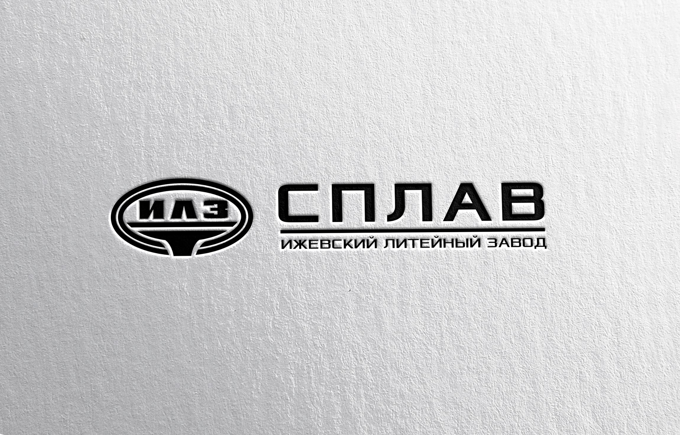Разработать логотип для литейного завода фото f_8905b0d936ea0c75.jpg