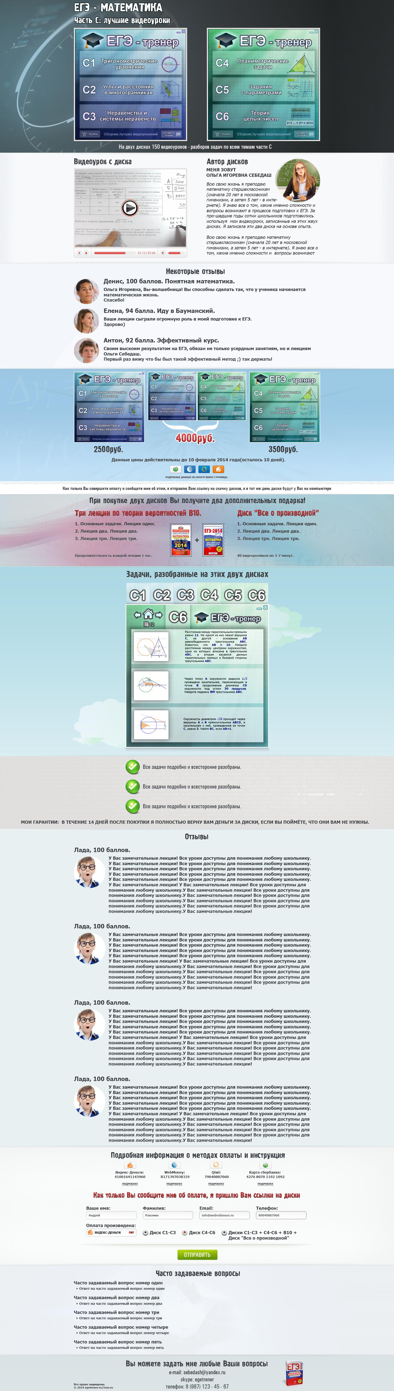Продажа курсов по математике для подготовки к ЕГЭ (лендинг, верстка)