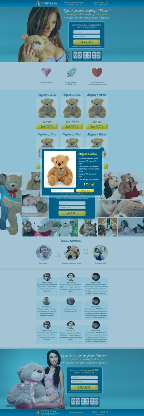 Medvesh.ru - продажа плюшевых медведей (лендинг, верстка)