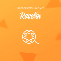 Ravelin — студия 3D визуализации