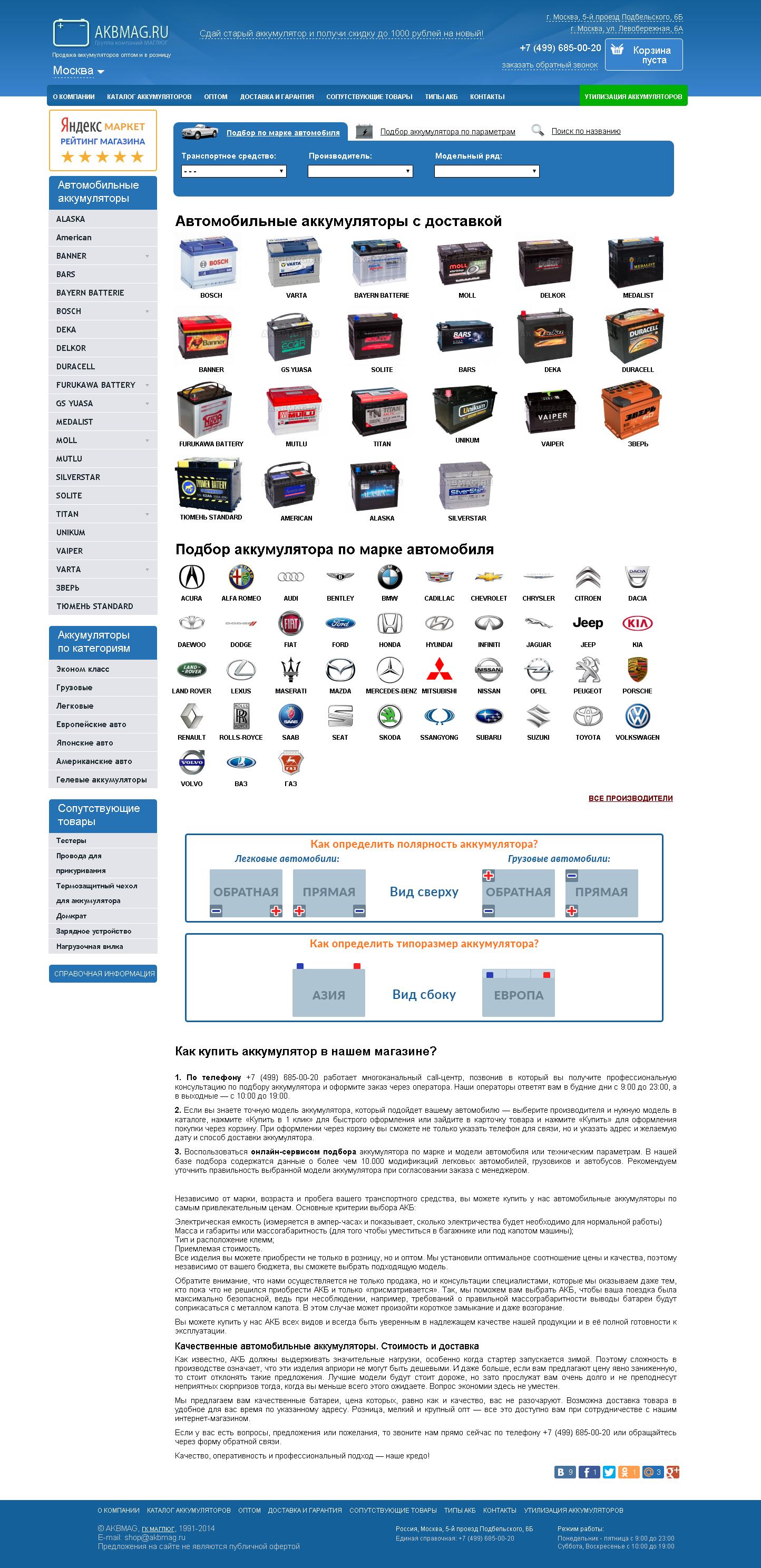 интернет-магазин аккумуляторов для авто AKBMAG.ru