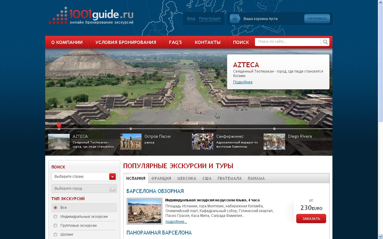 Онлайн бронирование экскурсий 1001guide.ru