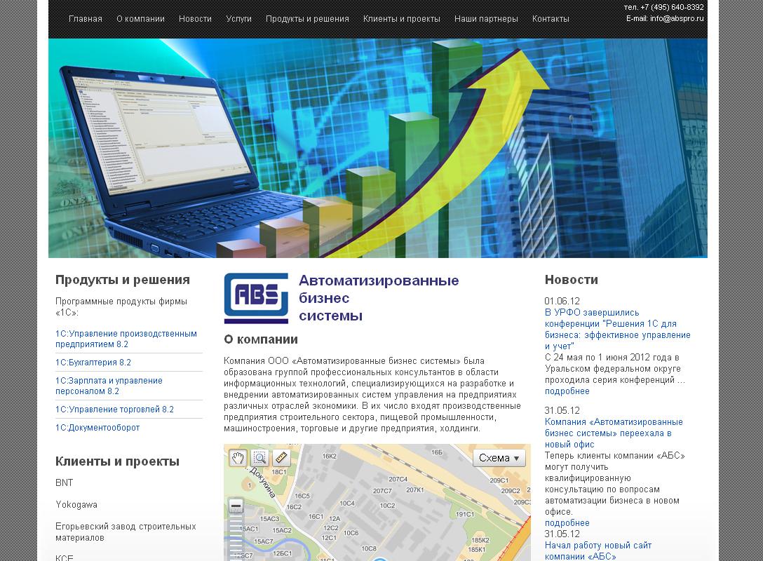 Компания ООО «Автоматизированные бизнес системы»