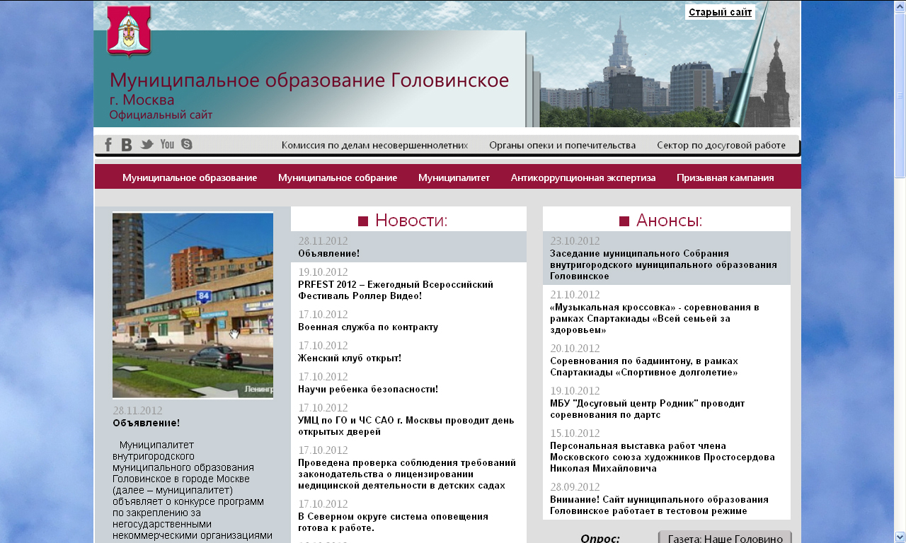 Муниципалитет ВМО Головинское в городе Москве