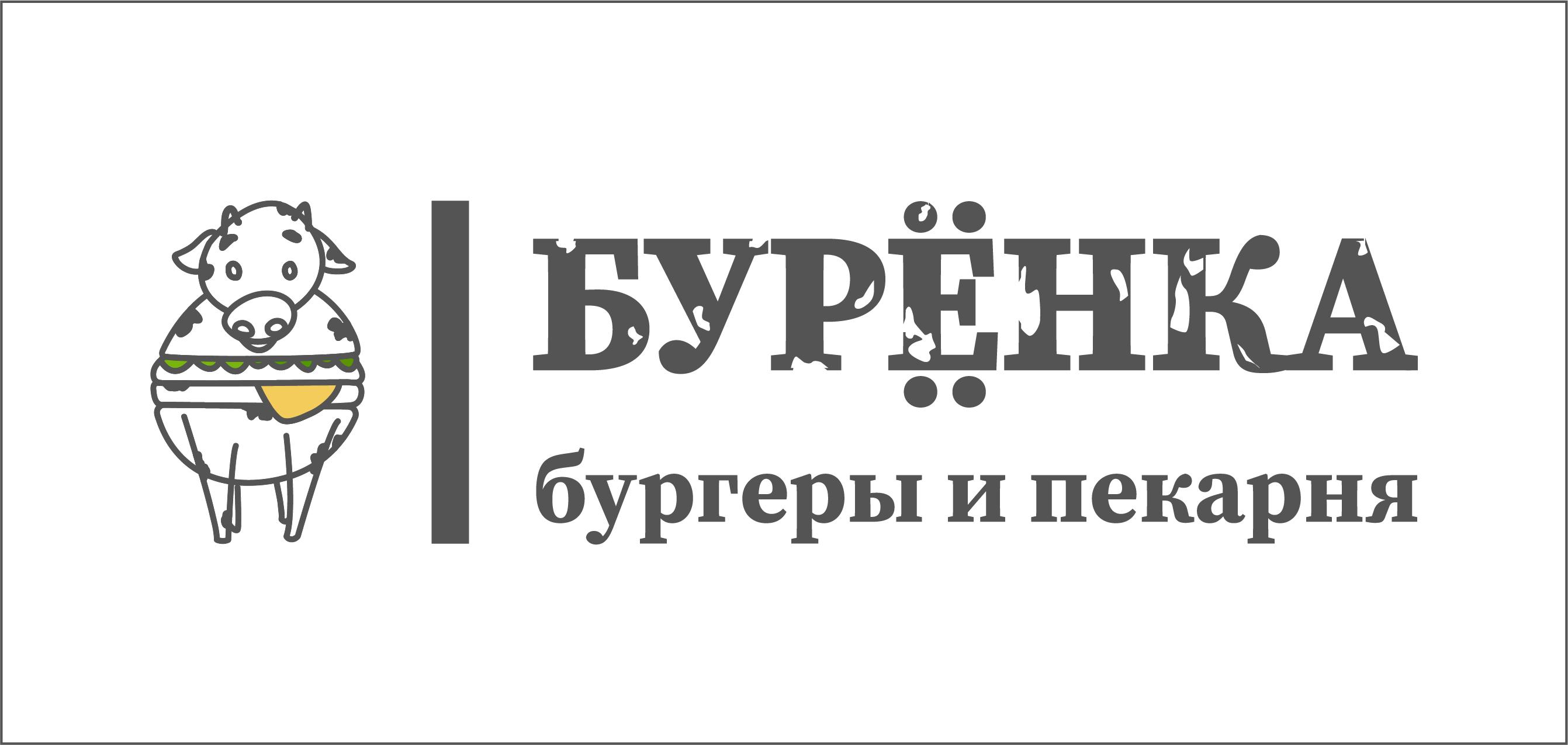 Логотип для Бургерной с Пекарней фото f_0575e136251e0240.jpg