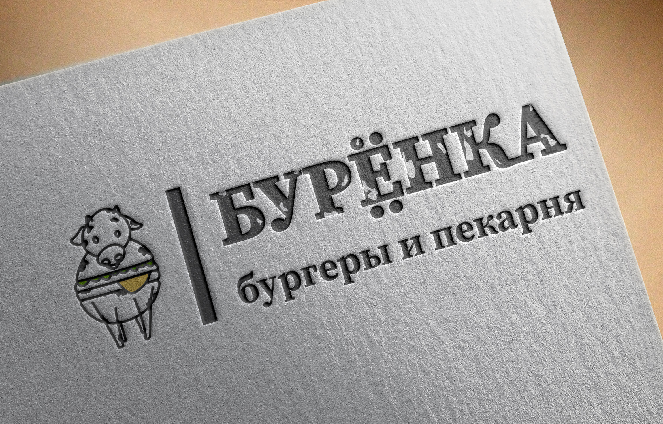 Логотип для Бургерной с Пекарней фото f_8155e13625932c90.jpg