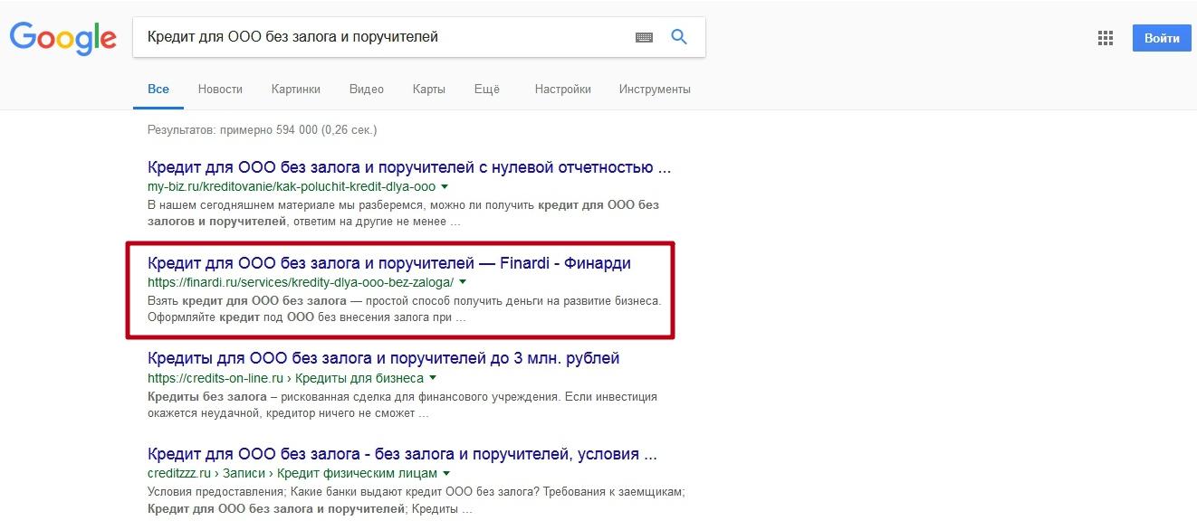 КРЕДИТ ДЛЯ ООО БЕЗ ЗАЛОГА И ПОРУЧИТЕЛЕЙ - ТОП 2 Google