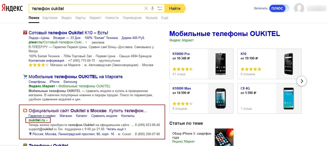 OUKITEL КУПИТЬ | ТЕЛЕФОН OUKITEL - ТОП 1 Yandex (Москва)