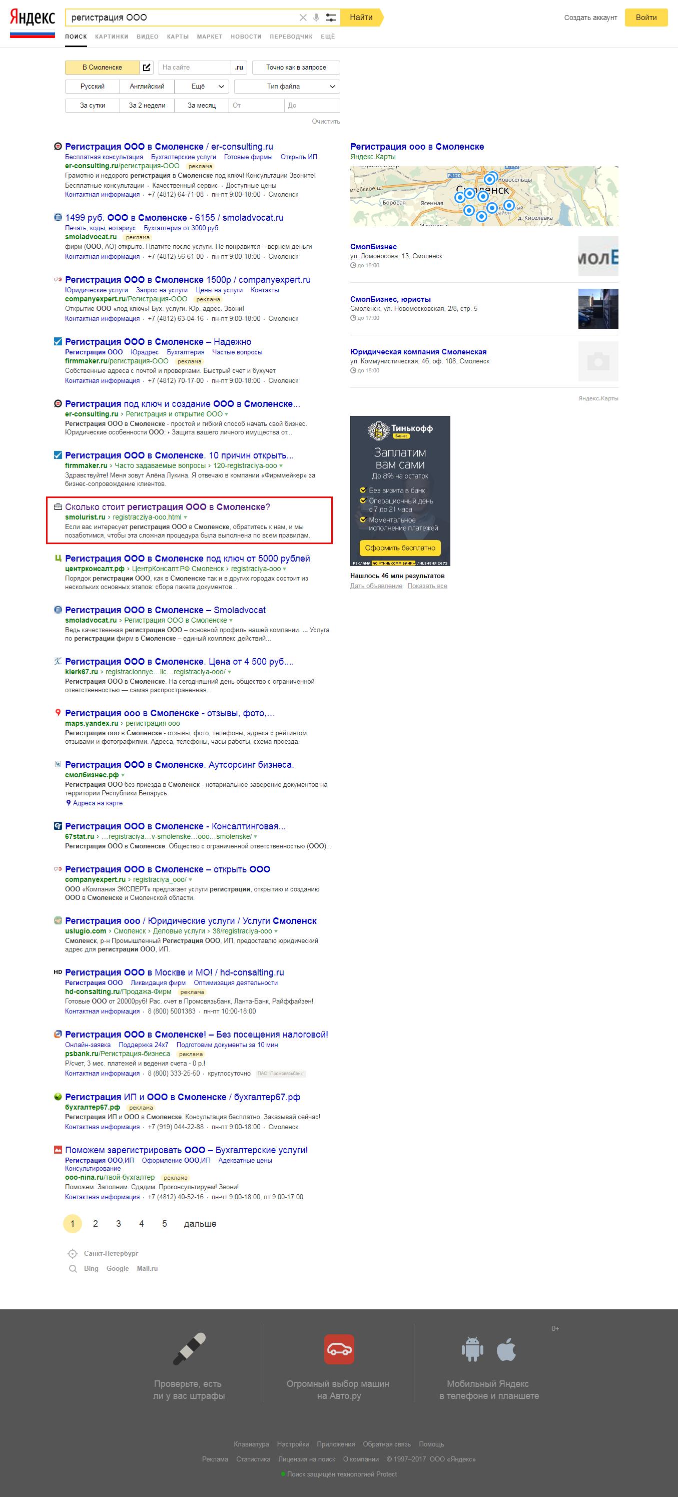 Регистрация ООО - ТОП 3 Yandex (Смоленск)