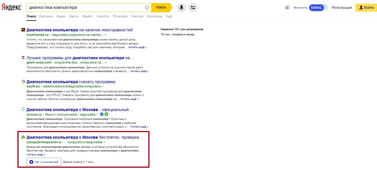 РЕМОНТ КОМПЬЮТЕРОВ - ТОП 6 | ДИАГНОСТИКА КОМПЬЮТЕРА - ТОП 5 Yandex (Москва)