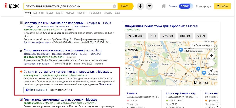 АКРОБАТИКА В МОСКВЕ - ТОП 1 Yandex (Москва)
