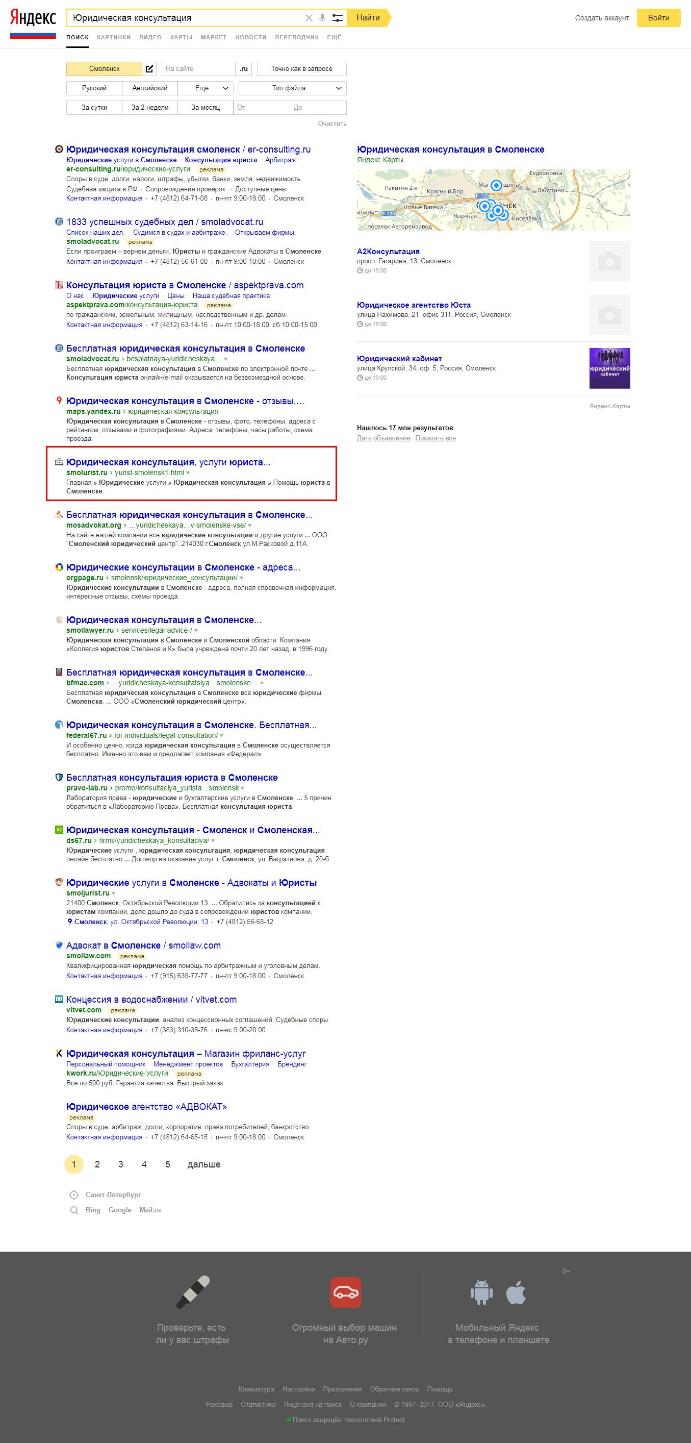 Юридическая консультация - ТОП 3 Yandex (Смоленск)