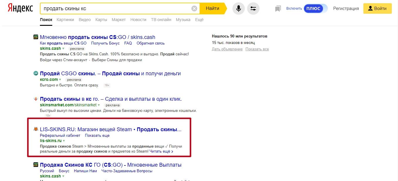 ПРОДАЖА СКИНОВ СТИМ | ПРОДАТЬ СКИНЫ КС - ТОП 1 Yandex (Москва)