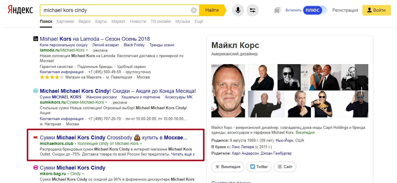 MICHAEL KORS SATCHELS | СУМКИ МАЙКЛ КОРС АУТЛЕТ - ТОП 1 Yandex (Москва)