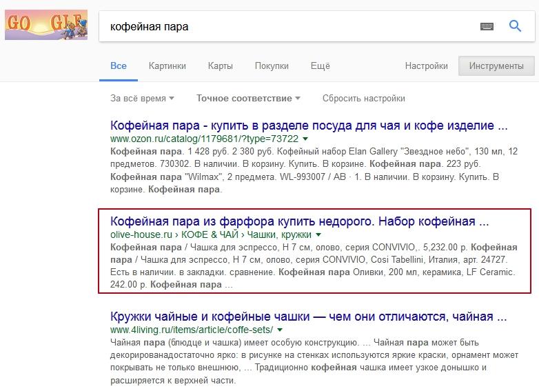 КОФЕЙНАЯ ПАРА - ТОП 1 Google