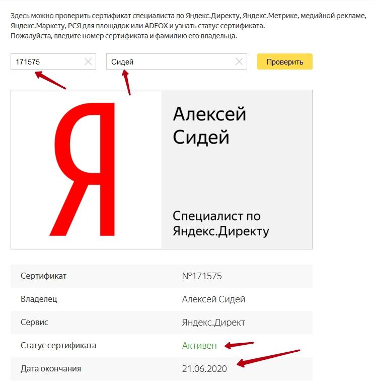Сертификат специалиста по Яндекс.Директу (до 21.06.20)