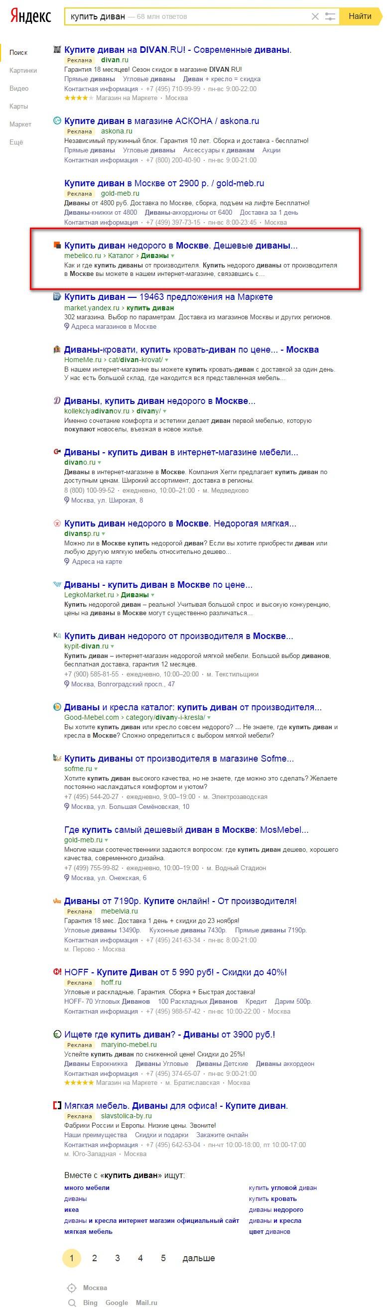 КУПИТЬ ДИВАН – ТОП 1 Yandex (Москва)