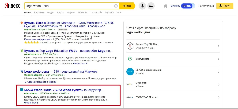 ЛЕГО EDUCATION КУПИТЬ - ТОП 2 Yandex (Москва)