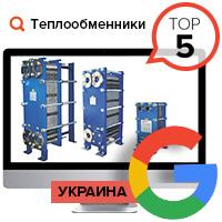 ТЕПЛООБМЕННИКИ - ТОП 5 (Украина)