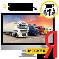 ПЕРЕВОЗКИ ВНУТРИ ЕВРОПЫ - ТОП 1 Yandex (Москва)