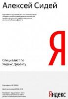 Сертификат специалиста по Яндекс.Директу (до 07.08.19)