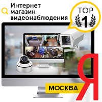 ИНТЕРЕНЕТ МАГАЗИН ВИДЕОНАБЛЮДЕНИЯ - ТОП 1 Yandex (Москва)
