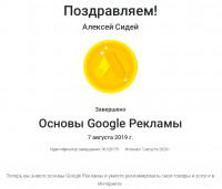 Сертификат специалиста по основам Google Рекламы (до 07.08.20)
