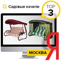 САДОВЫЕ КАЧЕЛИ - ТОП 3 (Москва)