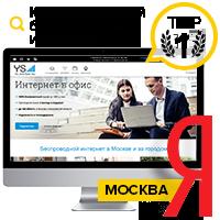 КОРПОРАТИВНЫЙ БЕЗЛИМИТНЫЙ ИНТЕРНЕТ - ТОП 1 Yandex (Москва)