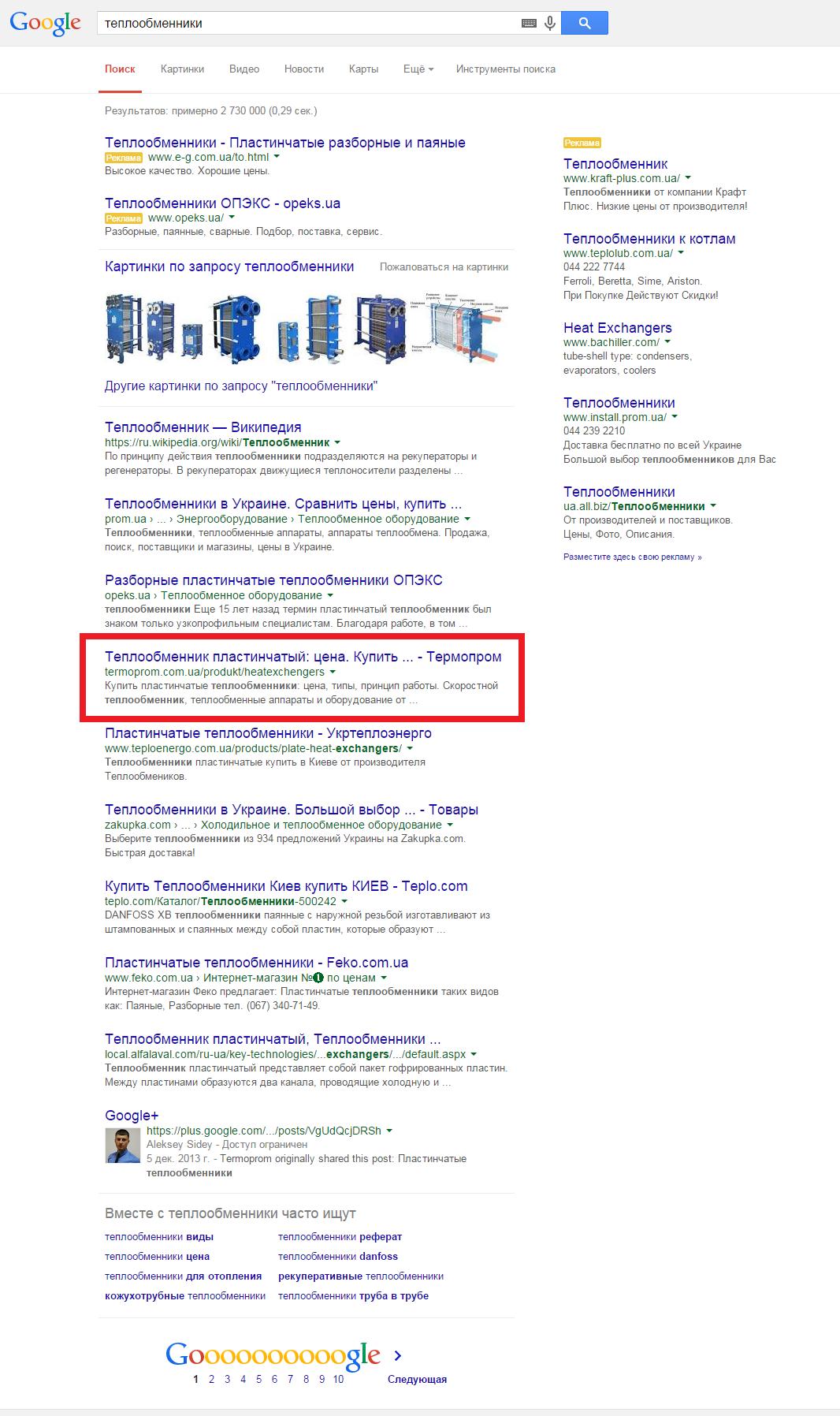 ТЕПЛООБМЕННИКИ - ТОП 5 Google (Украина)