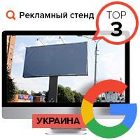 РЕКЛАМНЫЙ СТЕНД - ТОП 3 (Украина)