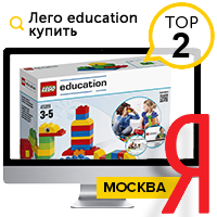 ЛЕГО EDUCATION КУПИТЬ - ТОП 2 Yandex (Москва)